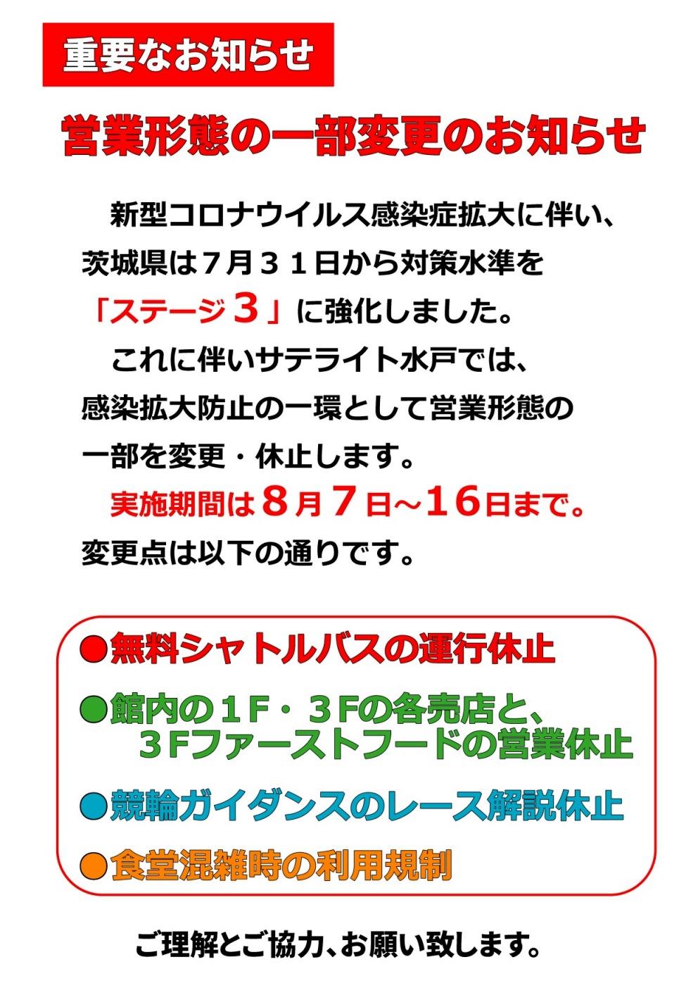 コロナ 水戸 県 茨城