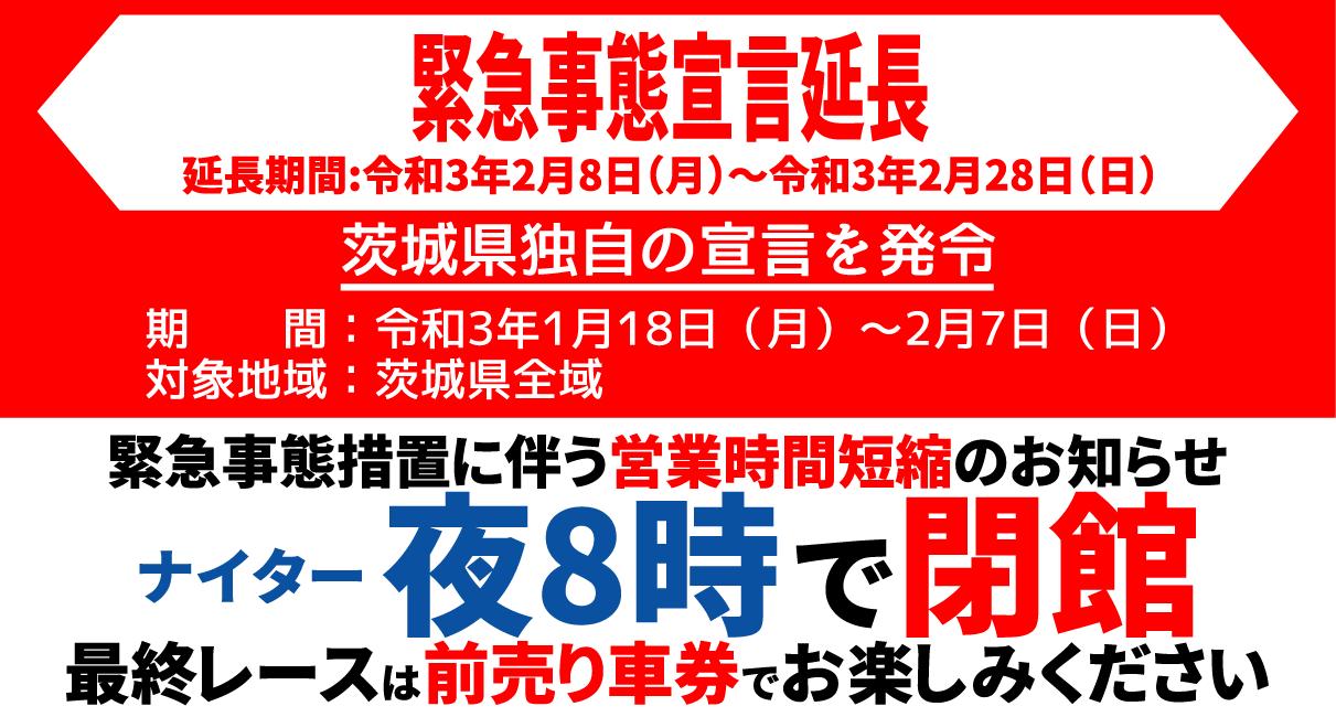 県 緊急 宣言 茨城 事態